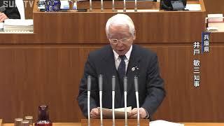 兵庫県新年度当初予算案を提出 2月定例議会開会