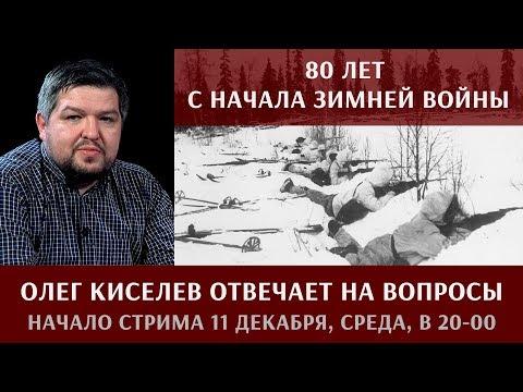 Олег Киселев отвечает на вопросы о Советско-финляндской войне
