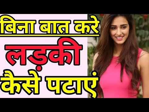 how to impress a girl without talking | chat | how to impress a girl
