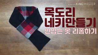 [홈패션 강좌 15] 옷을 리폼한 목도리 만들기, 재봉…