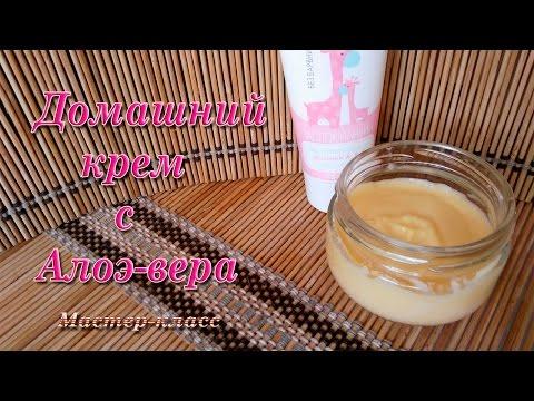 Домашний крем с Алоэ-вера/Бюджетный вариант крема/Как сделать крем/Мастер-класс