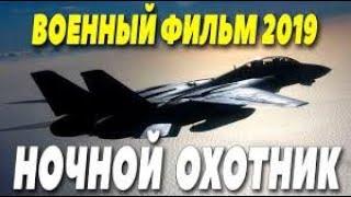 Фильм 2019 подстрелил немца!  Русские военные фильмы 2019 новинки HD