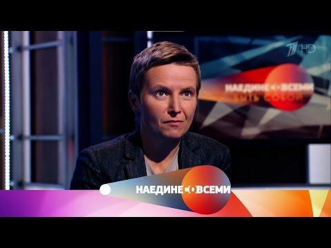 Наедине со всеми - Гость Светлана Сурганова. Выпуск от22.12.2016
