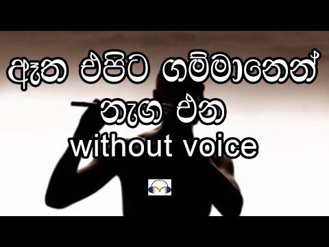 Atha Epita Gammanen Karaoke (without Voice) ඈත එපිට ගම්මානෙන් නැග එන