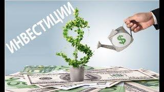 Куда инвестировать деньги без риска? Куда вложить деньги?