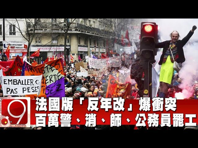 法國版「反年改」爆衝突 百萬警、消、師、公務員罷工《9點換日線》2019.12.06