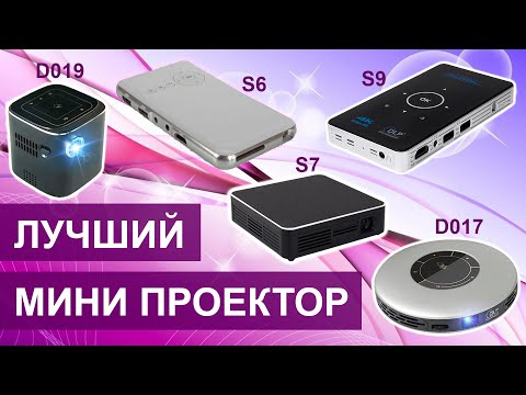 Выбираем лучший мини проектор S6 S7 S9 D017 D019 Сравнение карманных проекторов с Алиэкспресс DLP