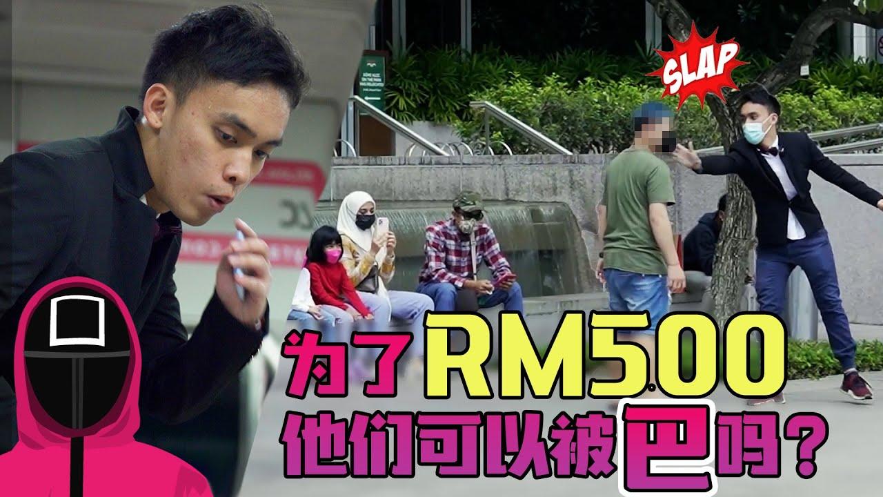 大馬魷魚遊戲可以賺錢?!為了RM5XX!看看路人可以服輸而被巴嗎?feat 小Honey