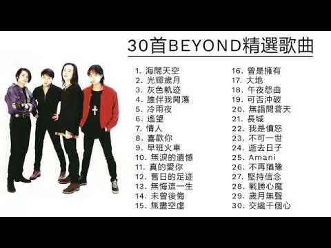 [[ 30首b-e-y-o-d 精選歌曲)#精选中的精选#最 佳歌曲合辑