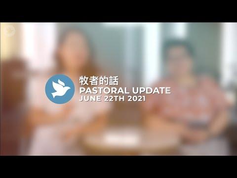 牧者的話  Pastoral Update | June 22, 2021