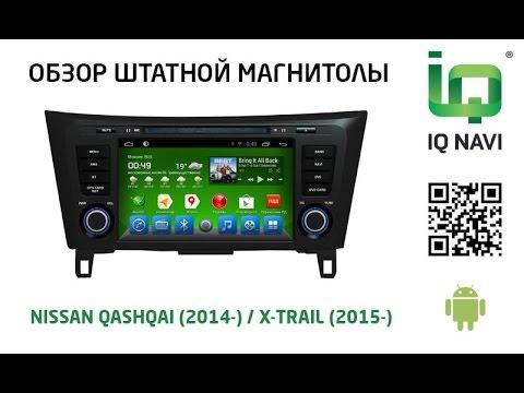 Штатное головное устройство IQ NAVI D4-2102 Nissan Qashqai 2014 (Android 4.2.2)