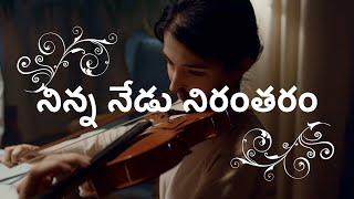 Ninna nedu nirantharam    Telugu christian songs    Voice Of Gospel
