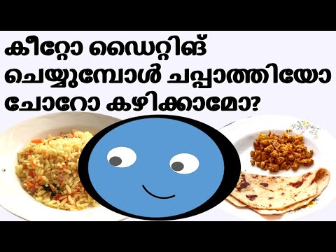 Rice or Chapathi in keto diet malayalam   കീറ്റോഡൈറ്റിങ് ചെയ്യുമ്പോൾ ചപ്പാത്തിയോചോറോ കഴിക്കാമോ