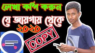 Download এখন থেকে লিখার বাপও কপি হবে যেকোনো জায়গা থেকে যেকোনো লেখা কপি করুন how to text Copy Bangla tutorial