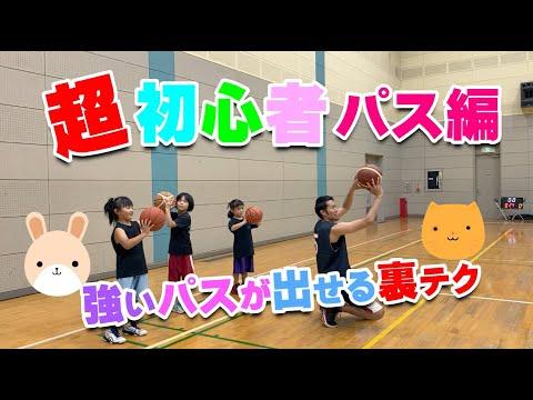 【バスケ】パスの基本 チェストパス!スキルアップ・テクニック!チャレンジ!