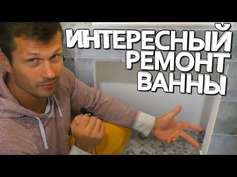 Ремонт ванной комнаты под ключ Цены разумные!
