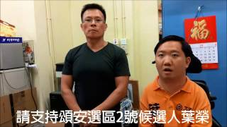 頌安選區2號候選人葉榮:踢走建制派,只差你一票