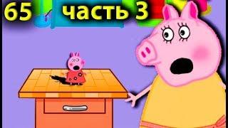 Мультики Свинка Пеппа маленькая часть 3  65 серия  Пеппа Лилипут Мультфильмы для детей на русском