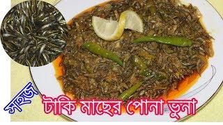 ছট মছ  পন মছর ভন  Bangla Fish Recipe  Taki macher pona recipe