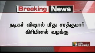 Actor Sarathkumar files criminal case against actor Vishal spl tamil hot news video 09-10-2015