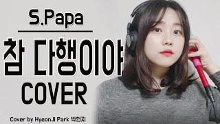 에스파파 - 참 다행이야 cover S.Papa (탁재훈) |Cover by HyeonJi Park 박현지