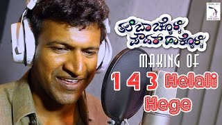 143 Helali Hege Song Making | Thale Bachakoli Powder Hakoli | Puneeth Rajkumar | Vikram