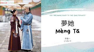 Meng Ta 夢她 - 李鑫一 OST. Dreaming Back To The Qing Dynasty《夢回》PINYIN LYRIC