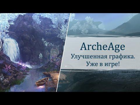 ArcheAge: улучшенная графика
