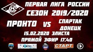 Прямая трансляция СПАРТАК vs ПРОНТО   Чемпионат ЮФО 3 этап