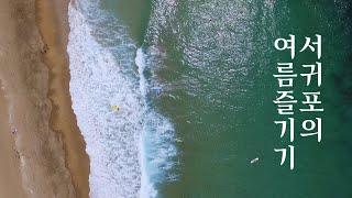 【영상크리에이터】 서귀포에서 여름을 즐기는 방법-웰니스…