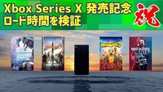 【ロード時間検証】XBOX雑談【Xbox Series X】