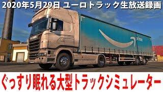 YouTube動画:ぐっすり眠れるリアルな大型トラックシミュレーター【ユーロトラック 生放送 2020年5月29日】
