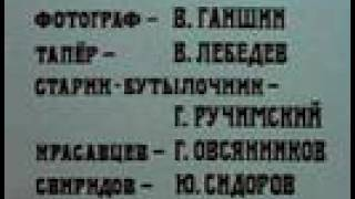 """""""Последнее лето детства"""" (титры)"""
