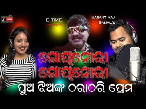 GOPNORI GOPNORI New Odia Dance Song - Sung by Bula Kukura, Osadha Nei Aa fame Asutosh Mohanty