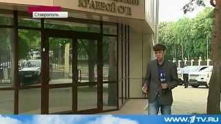 Ставропольский Краевой Суд  Урок Правосудия  Зампредседателя СКС по уголовным делам Нина Стус