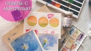 Крутые опыты с акварелью+ БОНУС. Как сделать рисунок ярким!| Вспомогательные жидкости в акварели