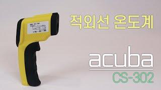 [큐앤아이] 적외선 온도계  _아쿠바CS302