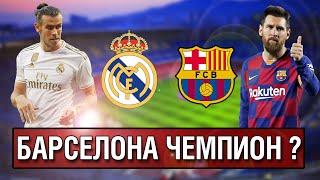 Адель Сулейманов Чемпион Барселона или Реал Мадрид Прогноз на испанский футбол Конкурс