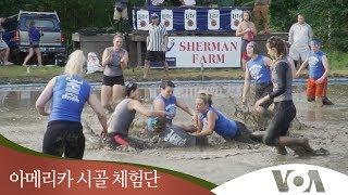 [아메리카 시골 체험단] '뉴햄프셔 머드풋볼' – 1부 진흙탕에 빠지다!