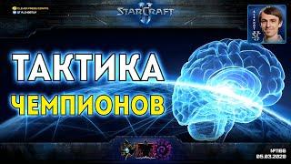 СТРАТЕГИИ ДЛЯ ПОБЕДЫ: Чему могут научить матчи корейских чемпионов по StarCraft II