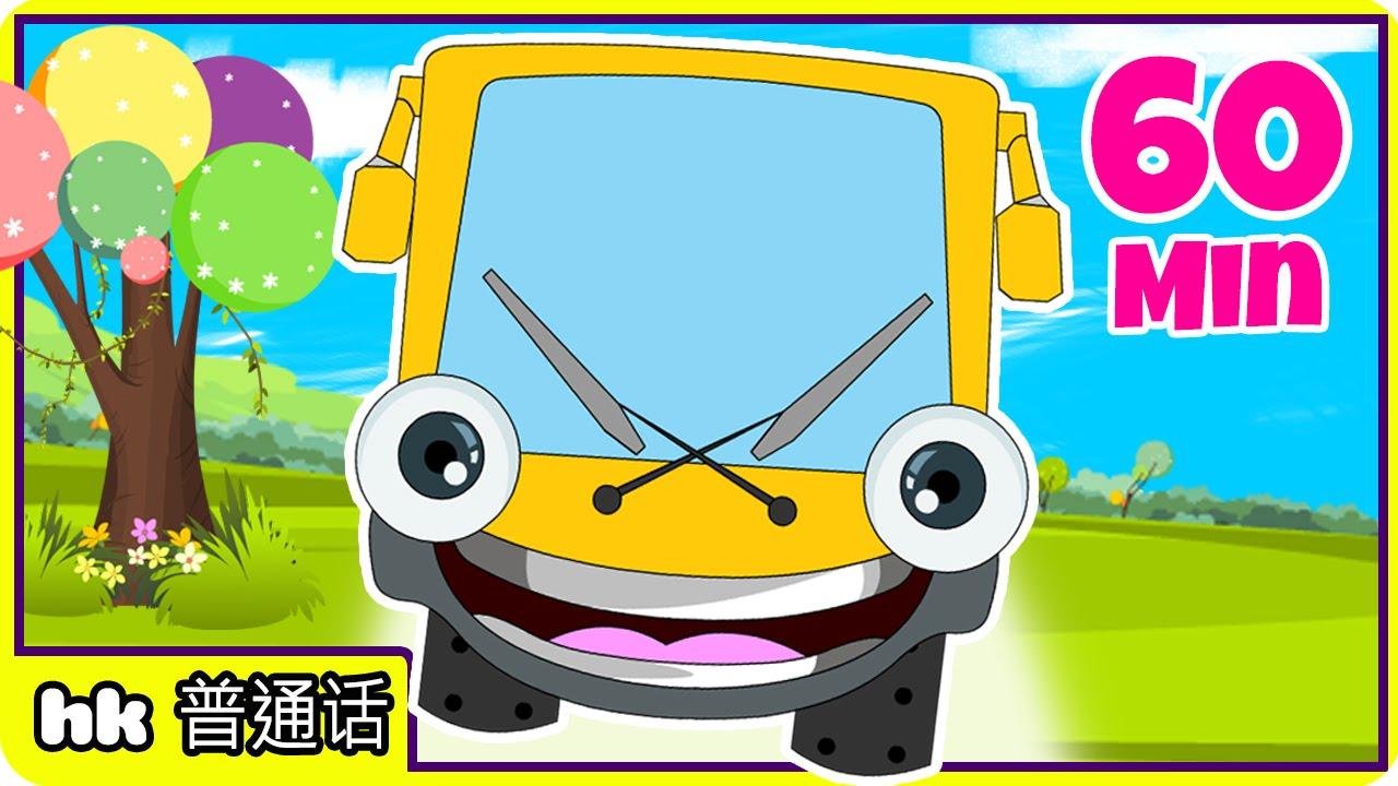 Wheels On The Bus Plus More Nursery Rhymes And Songs By Hooplakidz Mandarin 60mins You