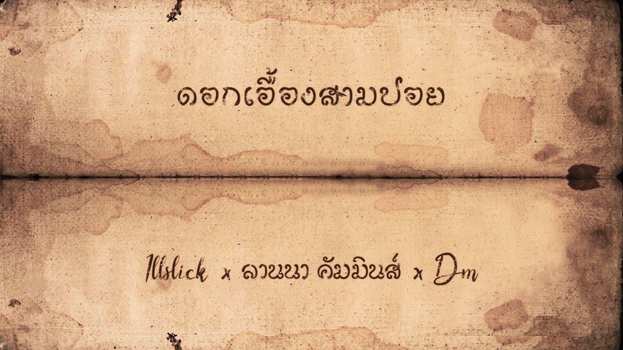 """""""ดอกเอื้องสามปอย"""" - ILLSLICK x ลานนา คัมมินส์ x DM [Official Lyrics Video]"""