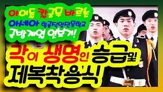 [아세아항공직업전문학교] 아이돌 칼군무 바르는 국방계열…