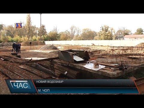 Телекомпанія М-студіо: Коли в Чопі буде якісна питна вода?