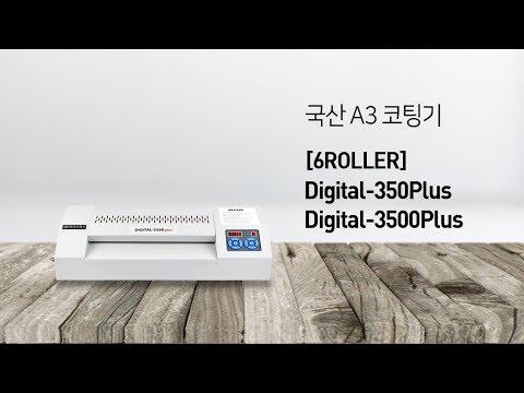 페이퍼프랜드 by현대오피스 국산 A3코팅기 Digital-350/3500Plus(6롤)