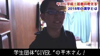【渋谷でインタビュー】2018年を漢字一文字で表すと【書初め】