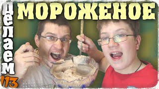 Вкусно готовим! Как сделать мороженое (домашнее банановое) и рецепт приготовления - Отец и Сын №113(Наше видео: Вкусно готовим! Как сделать домашнее банановое мороженое и рецепт приготовления. Смотрите,..., 2015-06-07T13:00:00.000Z)