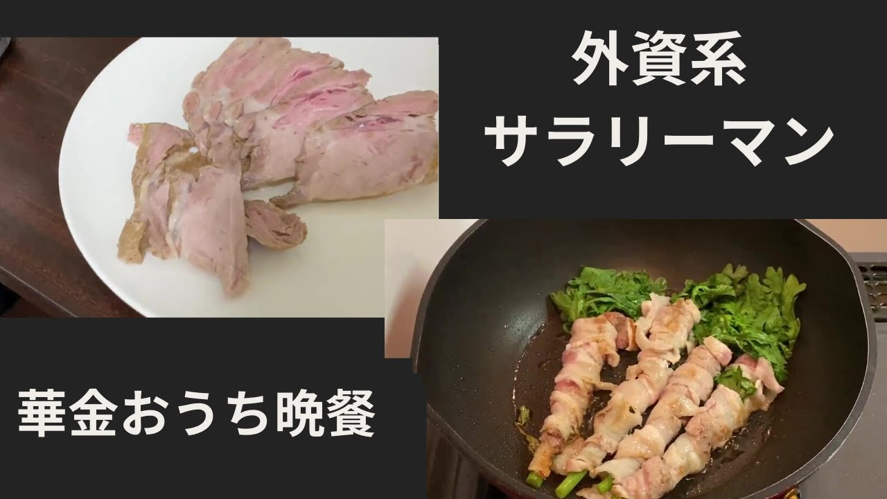華金おうち晩餐【外資系サラリーマン】