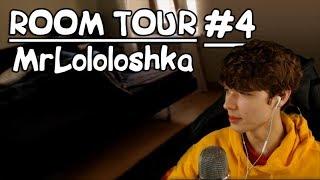 "ROOM TOUR | MrLololoshka #4 | СТРАШНАЯ ""СОСЕДКА"""