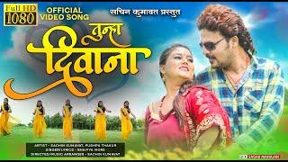 तुन्हा दिवाना | Tuna Diwana | Khandeshi Video Song | Sachin Kumavat | Pushpa Thakur | Bhaiya More